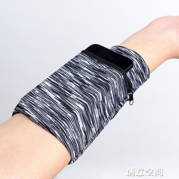 跑步手機臂包男女款運動臂套手腕手臂包袋通用超薄健身裝備華為套 創意新品
