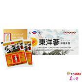 天官-東洋蔘沖泡茶包1盒(20入/盒)