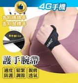護手腕大拇指套 護腕 腱鞘護腕 鼠標手 媽媽手 薄款 護手腕 拇指套 排球乒乓球 運動【4G手機】