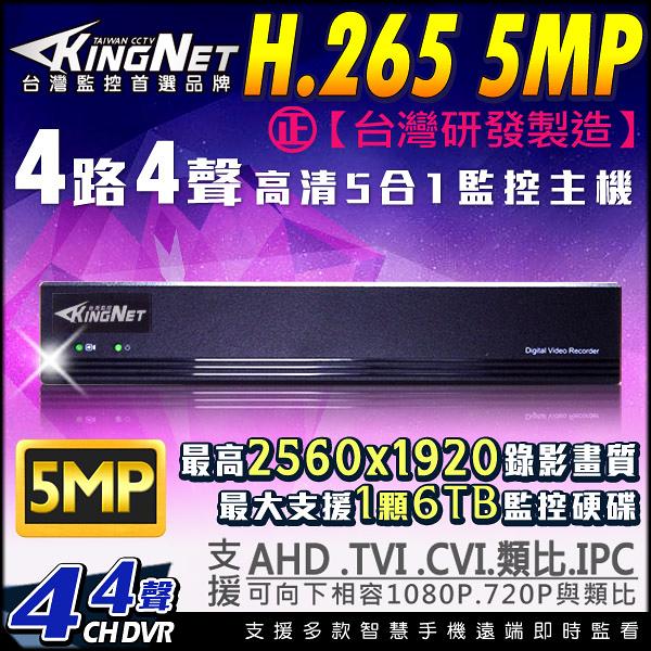 監視器攝影機 KINGNET H.265 5MP 4路主機DVR 4路4聲 500萬 1080P 支援AHD/TVI/CVI/960H