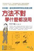 (二手書)方法不對,學什麼都沒用:日本第一超有用矩陣學習法首度公開