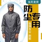 防靜電服 防塵服男女防護服連體全身防靜電無塵衣服夏季工業粉塵打磨工作服 WW