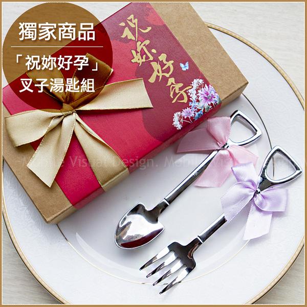 獨家【「祝妳好孕」鏟子造型不鏽鋼叉子湯匙組】月子中心禮贈品 祝福順產小禮物 婚禮小物