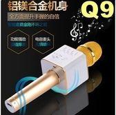 Q9手機麥克風 藍芽無線話筒 K歌混音神器 雙喇叭/專業調音 掌上視訊主播神器 適用多數K歌APP J-27