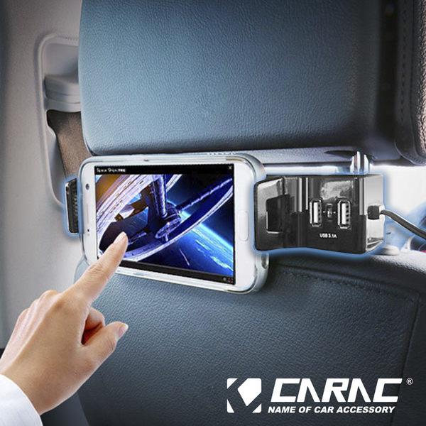 【CARAC】 椅背式3.1A車充手機架