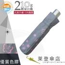 雨傘 陽傘 萊登傘 抗UV 防曬 輕 色膠 黑膠 自動傘 自動開合 Leighton 蝴蝶 (灰色)