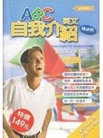 二手書博民逛書店《ABC英文自我介紹隨口說-搶救英文大作戰(自我介紹篇)》 R2Y ISBN:9574595226