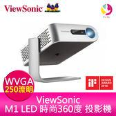 分期0利率 ViewSonic M1 LED 時尚360度巧攜投影機 250ANSI WVGA 公司貨保固2年