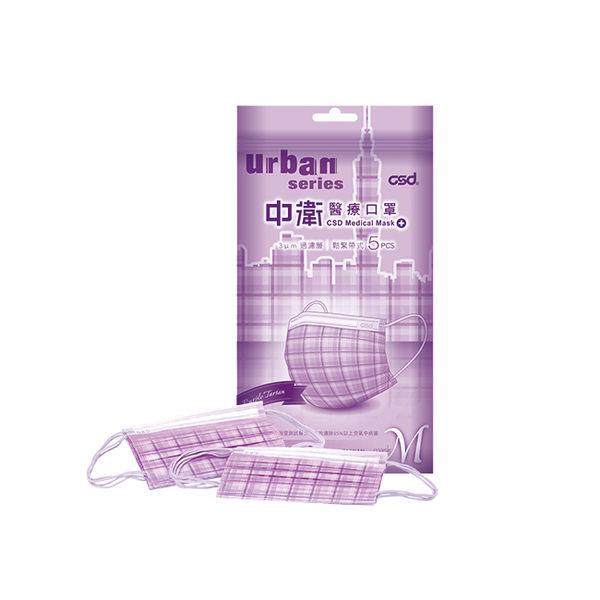 中衛 醫療口罩-格紋紫(5片/袋)