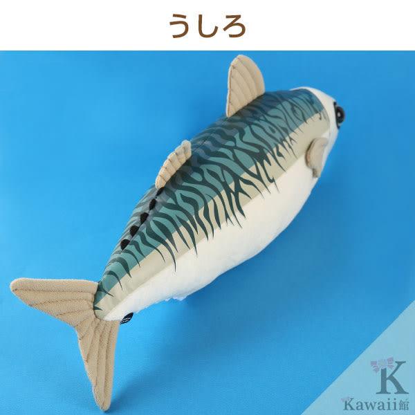 Hamee 日本 海底生物 西海岸 貓咪最愛 絨毛娃娃 玩偶 鯖魚 40cm 抱枕 390-909977