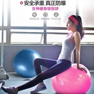 出清 防爆yoga瑜伽球 運動韻律健身球 平衡瘦身加厚瑜珈球 65cm