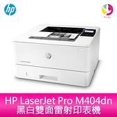 分期0利率 HP LaserJet Pro M404dn 黑白雙面雷射印表機【升級安心 5年保固(無須登錄兌換)】