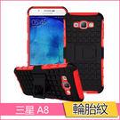 車輪紋 三星 Galaxy A8 手機殼 輪胎紋 A8000 保護套 全包 防摔 支架 外殼 硬殼 球形紋 撞色