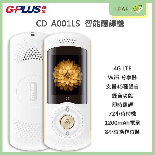 全新現貨 G-Plus CD-A001LS 智能翻譯機 4G LTE WiFi 分享器 支援45種語言 錄音 1200mAh 隨身翻譯器