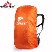 拓峰 戶外登山包 防雨罩防水袋 防水罩 防雨套可下單定做LOGO   圖拉斯3C百貨