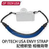 OP/TECH USA Envy Strap 記憶軟墊相機背帶 肩帶 藍色 (免運 正成貿易公司貨) 美國製 相機掛帶 OT 3804332