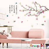壁貼【橘果設計】繽紛花朵 DIY組合壁貼 牆貼 壁紙 壁貼 室內設計 裝潢 壁貼
