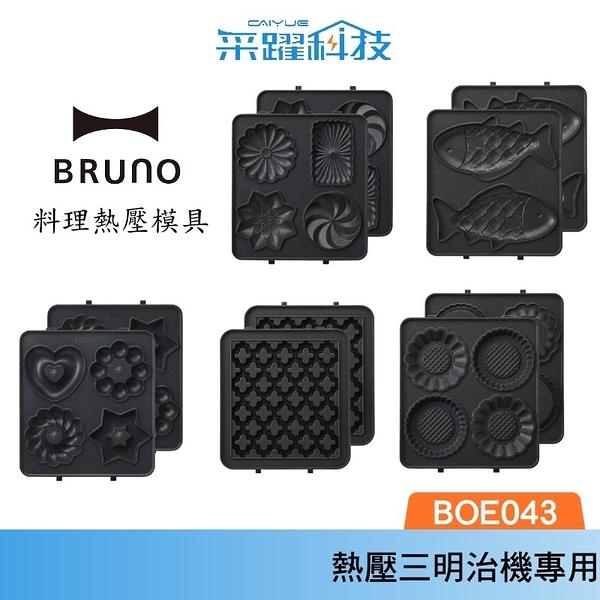 BRUNO BOE043 熱壓三明治鬆餅機專用 鬆餅烤盤 燒菓子烤盤 鯛魚燒烤盤 甜甜圈烤盤 塔皮烤盤
