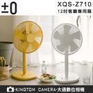 【24H快速出貨】±0 正負零 XQS-Z710 電風扇   節能 12吋 遙控器 定時 日本正負零  公司貨  保固一年