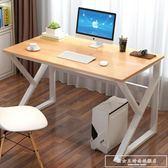 創意電腦桌台式家用簡約經濟型現代單人鋼木辦公桌簡易學習桌書桌CY『韓女王』