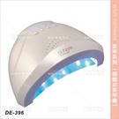 台灣典億 | DE-396感應式LED美甲機[58611]