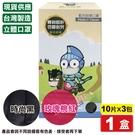 藍吉訶德口罩(時尚黑/玫瑰桃紅)-10入X3包/盒 (台灣製造 立體口罩 無鼻線獨家專利 )