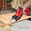 鋰電往復鋸充電式小電鋸馬刀鋸家用小型大功率戶外手持伐木鋰電鋸 小山好物