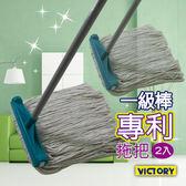 【VICTORY】一級棒專利水洗特大拖把(2拖)#1025049 傳統拖把 台製拖把 超強吸水 去汙 除塵拖把