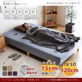 懶人床『日本MODERN DECO』COCOA 可可連結式彈簧懶人床 / 120cm - 5色可選【H&D DESIGN】