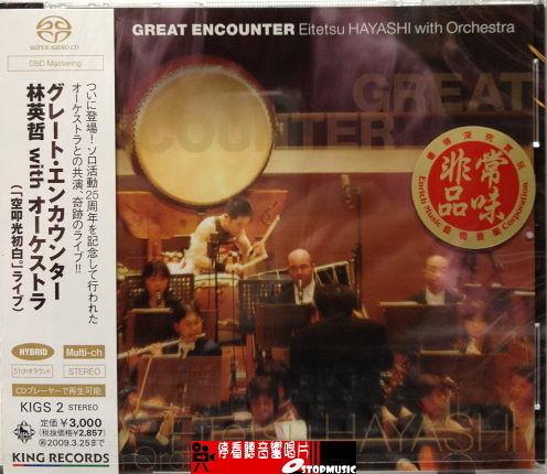 【停看聽音響唱片】【SACD】GREAT ENCOUNTER