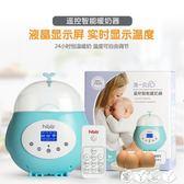 暖奶器 嬰兒溫奶器暖奶器二合一自動智慧熱奶器加熱器保溫恒溫 【全館9折】