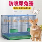 兔籠特小兔子籠子防噴尿專用自動清糞寵物兔窩屋家用【宅貓醬】