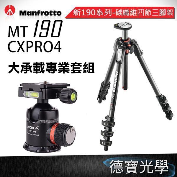 Manfrotto 曼富圖 MT 190 CXPRO4 +大承載專業雲台套組 正成公司貨 專業風景腳架 碳纖維三腳架