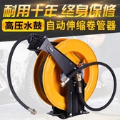 高壓捲管器自動伸縮回收空盤高壓鼓水鼓清洗機風炮管防爆軟管懸臂 陽光好物