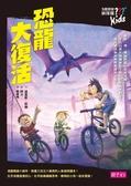 三個問號偵探團7:恐龍大復活【城邦讀書花園】