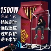 現貨110V 烘衣機 乾衣機 烘乾機 家用烘幹機 可折疊 幹衣機 三檔帶遙控 過熱保護