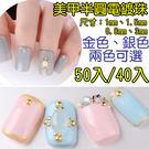 超迷你半圓電鍍珠♥美甲DIY (2色/50入/40入)