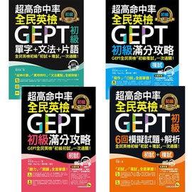 《超高命中率GEPT全民英檢初級》【單字、文法、片語+初試、複試滿分攻略、6回模擬試題+解析】