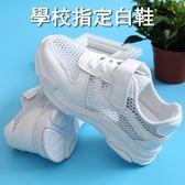 兒童白色運動鞋女童小學生透氣跑步鞋