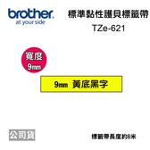 ※原廠公司貨※ 【5入】brother 9mm 原廠標準黏性護貝標籤帶 TZe-621 黃底黑字 (長度8米)