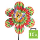 花朵造型立體風車 + 跳動昆蟲 (中) 直徑25cm/一袋10支入(促40) 膠面彩色風車-AA-5363