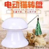 逗貓器 貓玩具電動旋轉棒羽毛紅外線自動逗貓器鐳射激光燈筆寵物貓咪用品 麥琪精品屋