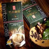 竹香咖啡(濾泡式10入裝)【台東地區農會輔導】台東咖啡
