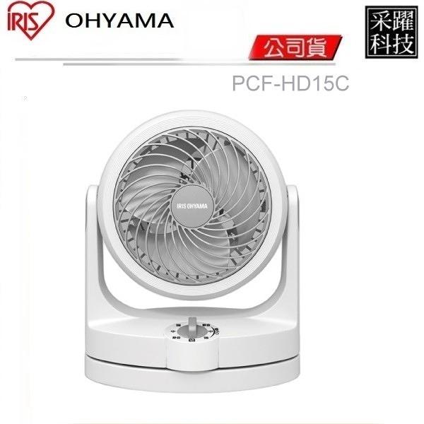 IRIS PCF-HD15W HD15C 空氣對流靜音循環扇 公司貨