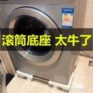 洗衣機底座行動萬向輪滾筒通用托架海爾小天鵝專用腳架墊高支架子 1995生活雜貨NMS