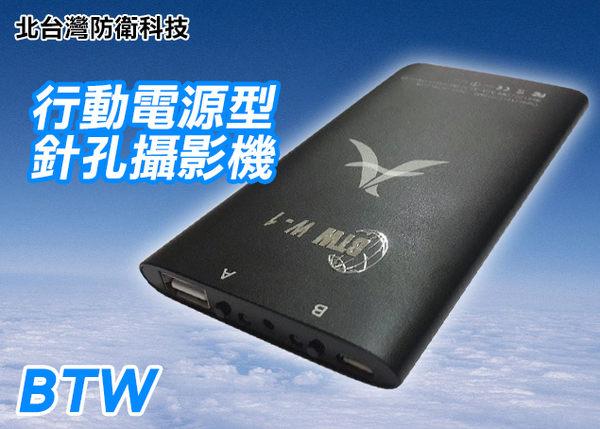 【北台灣防衛科技】*商檢*BTW W-1高清行動電源型針孔攝影機1080P高清監視器錄音筆竊聽器