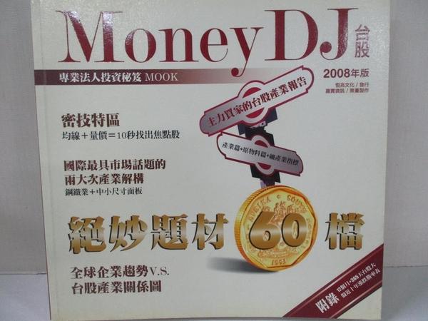 【書寶二手書T8/股票_D74】Money DJ台股:絕妙題材60檔_嘉實資訊