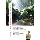 一片葉子落下來(談自然的感動)(DVD)