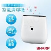 【南紡購物中心】特賣【夏普SHARP】7坪自動除菌離子清淨機 FU-J30T-W