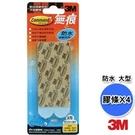 3M 無痕大型防水膠條(四片入)